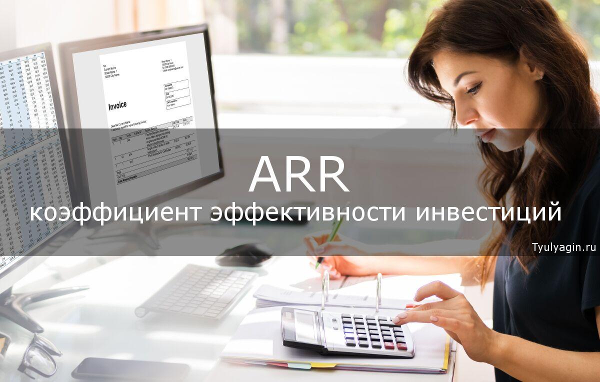 Коэффициент эффективности инвестиций (ARR) - что это такое, формула и расчет