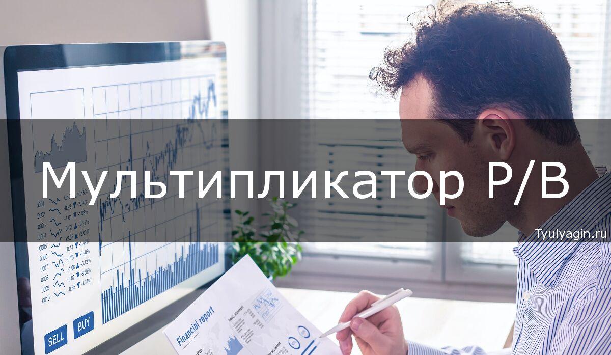 Мультипликатор PB - отношение цены к балансовой стоимости