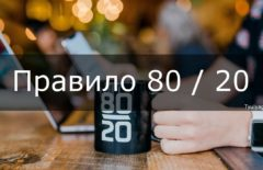 Правило 80 / 20 - что это такое, история, суть и примеры