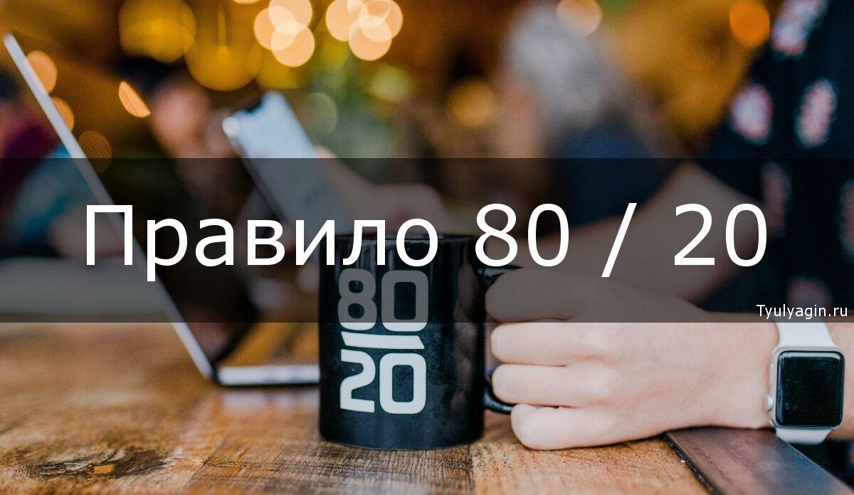 Правило 80 20 - что это такое, история, суть и примеры