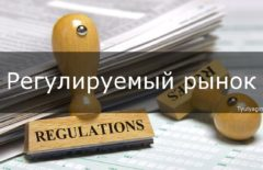 Регулируемый рынок