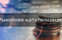 Рыночная капитализация - что это такое