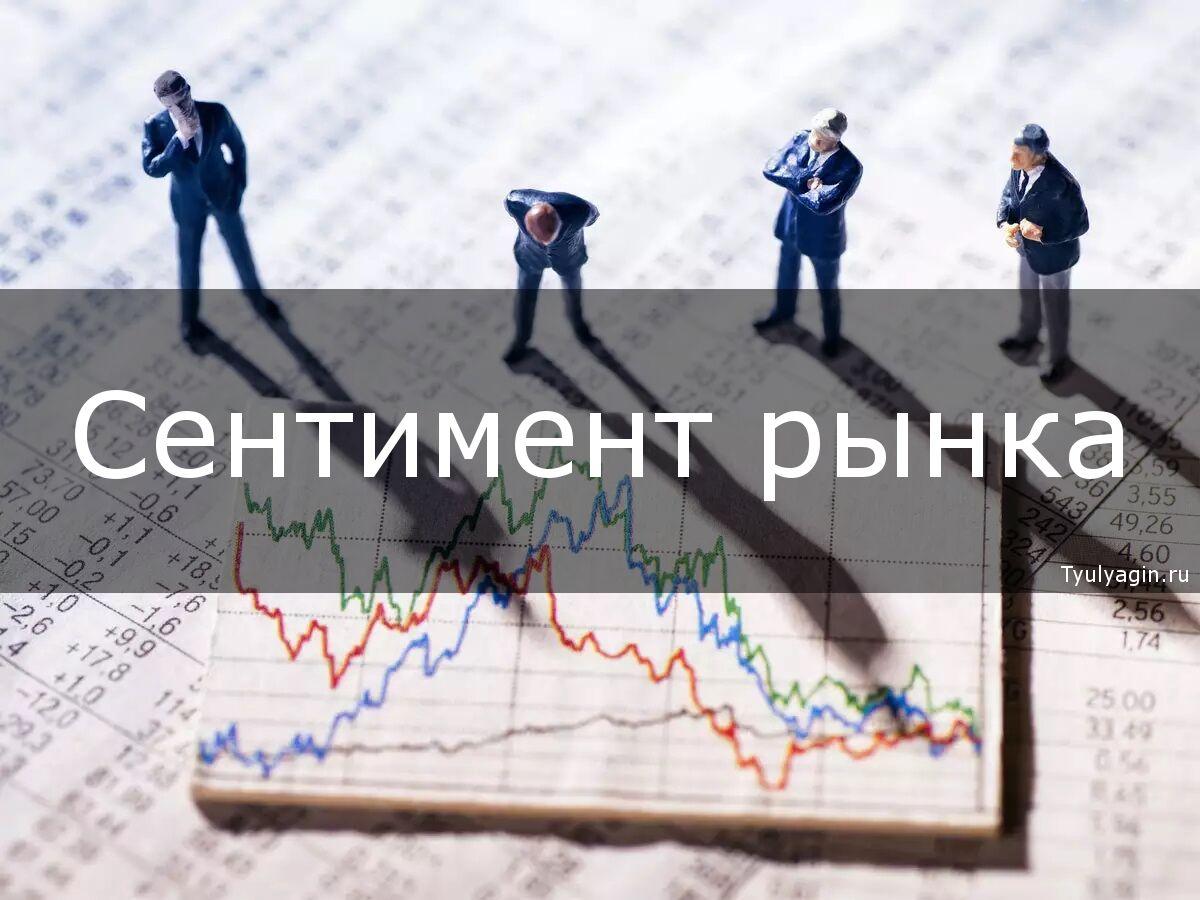 Сентимент (настроение) рынка - что это такое, и индикаторы измерения