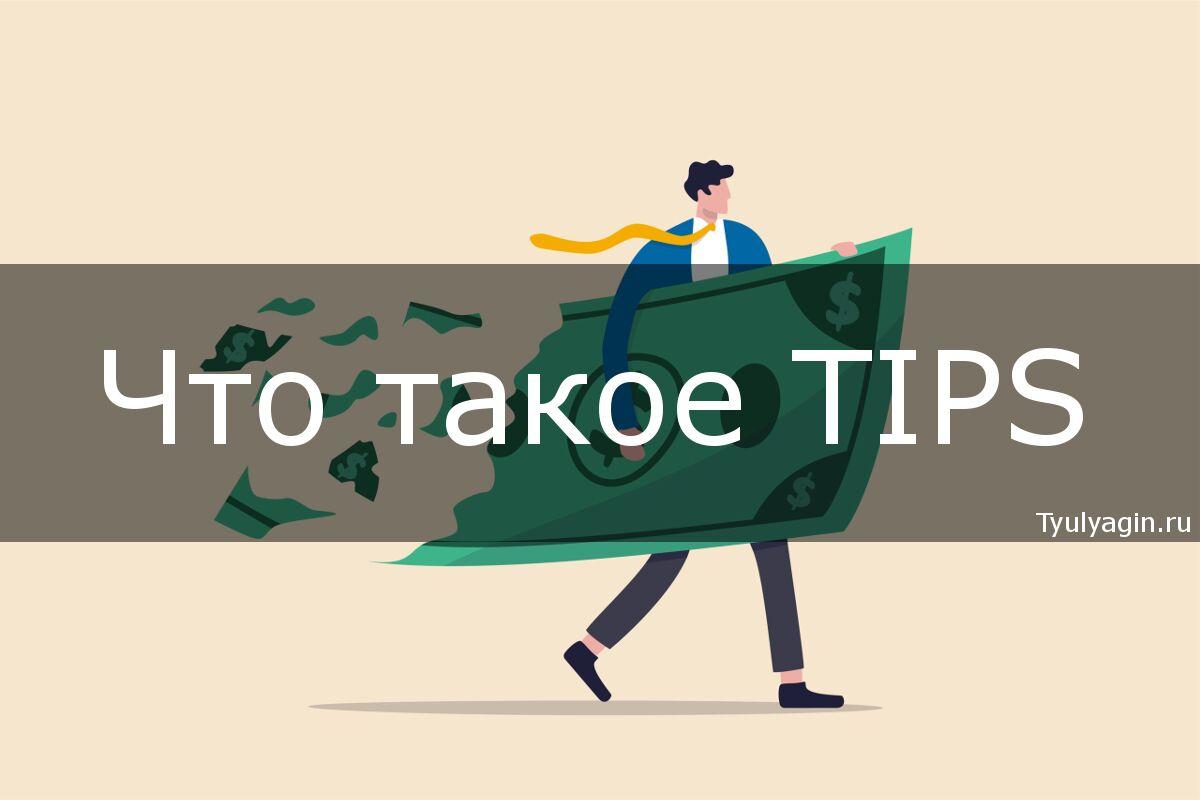 Что такое TIPS - казначейские ценные бумаги с защитой от инфляции