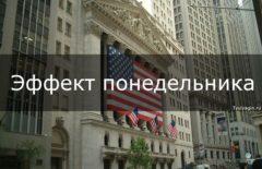 Эффект понедельника на фондовом рынке