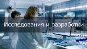 Исследования и разработки (НИОКР, R&D)