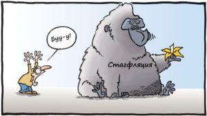 Стагфляция - что это такое в экономике
