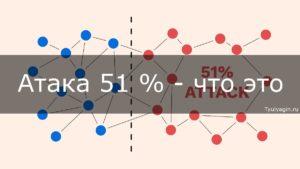 Атака 51% - что это такое в мире криптовалют