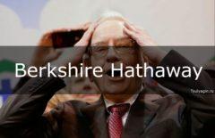 Berkshire Hathaway - краткая история, руководство и портфель компании