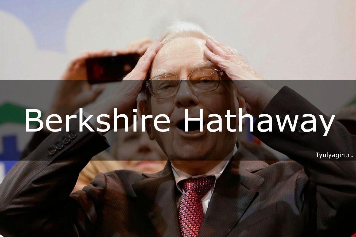 Berkshire Hathaway - история, руководство и портфель компании