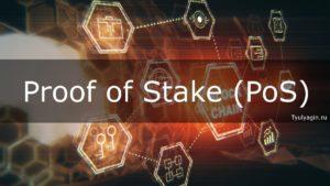 Proof of Stake (PoS) - что это доказательство доли владения