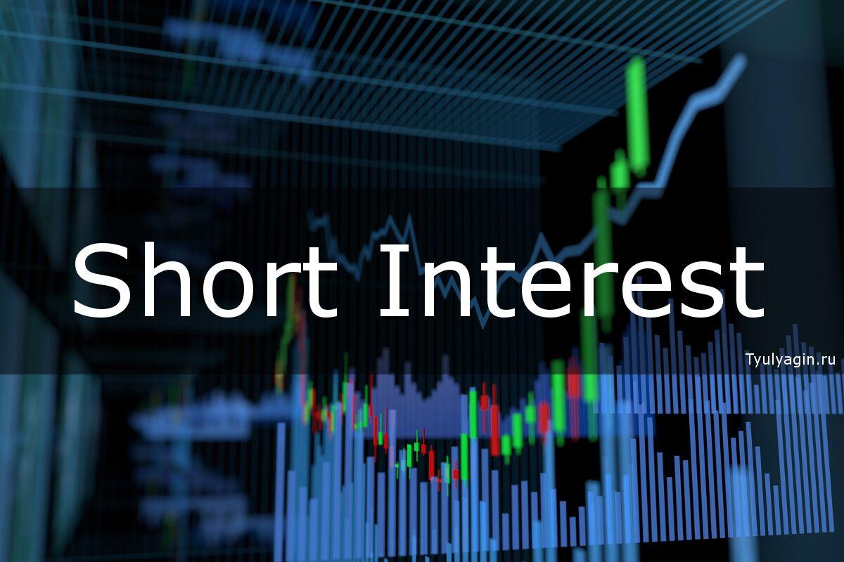 Short Interest (интерес коротких позиций) - что это такое и как использовать