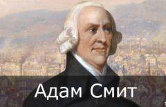 Адам Смит: краткая биография отца экономики