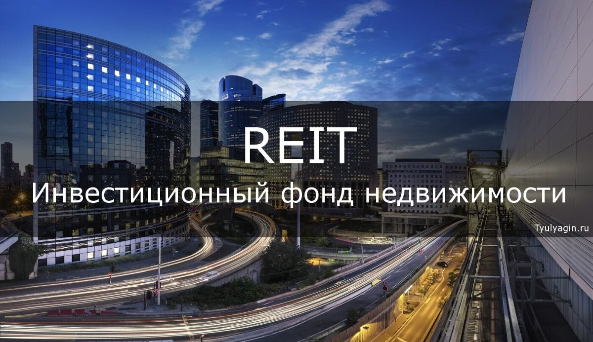 Инвестиционный фонд недвижимости (REIT) - что это