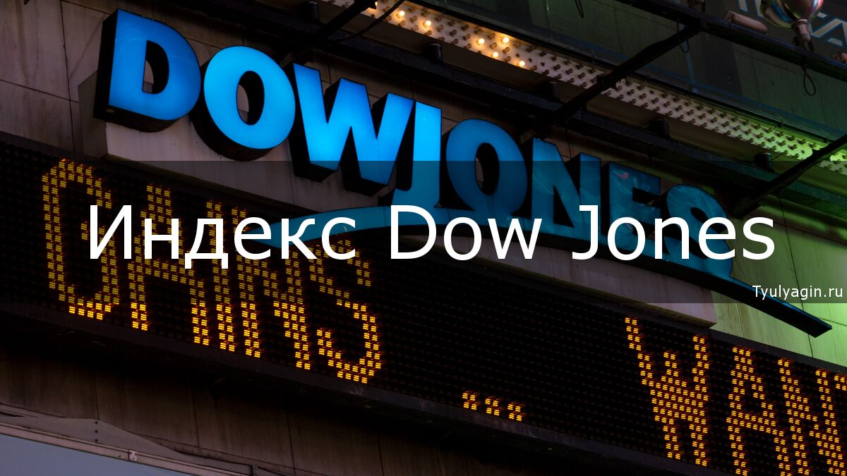 Индекс Dow Jones Industrial Average (DJIA)