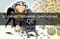 Количественное смягчение (QE) в экономике - что это такое?