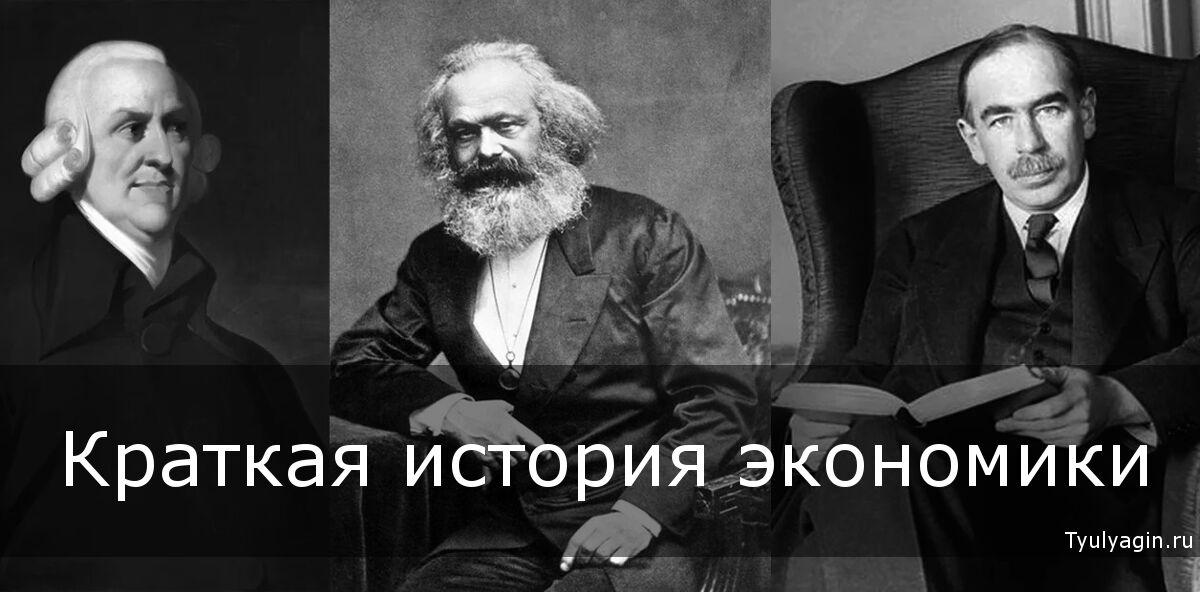 Краткая история экономики как науки