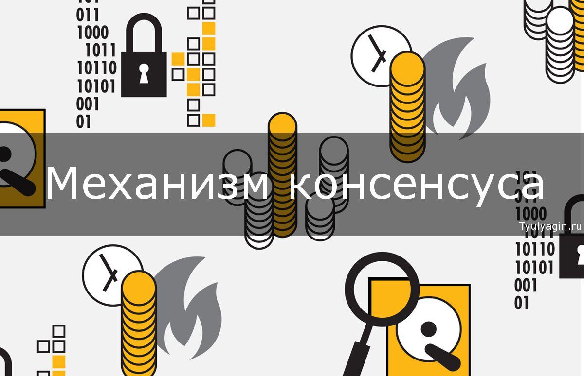Механизм (алгоритм) консенсуса в криптовалюте