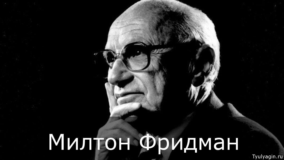 Милтон Фридман и его монетаризм