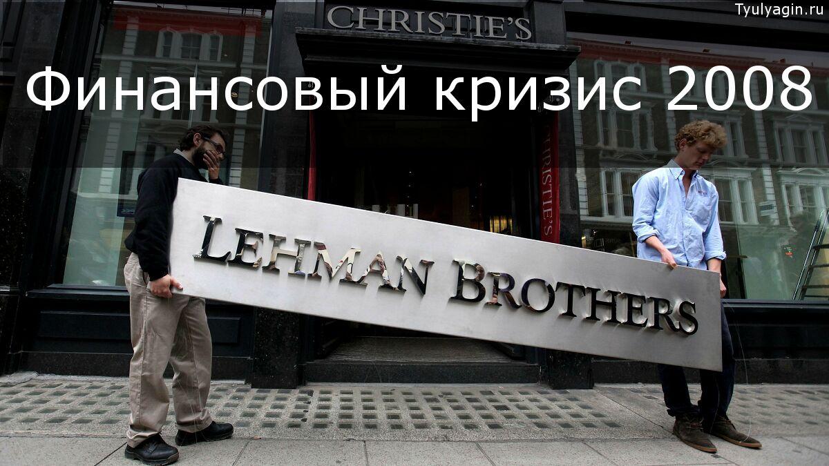 Обзор финансового кризиса 2008 года