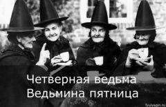 Четверная ведьма или ведьмина пятница - что это такое на бирже?
