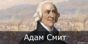 Адам Смит краткая биография отца экономики