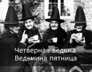 Четверная ведьма или ведьмина пятница - что это такое на бирже