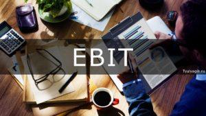 Прибыль до вычета процентов и налогов (EBIT)