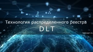 Технология распределенного реестра (DLT) - что это такое