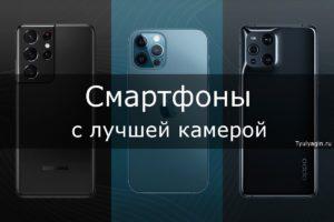 Рейтинг смартфонов с лучшей камерой 2021 (DxOMark)