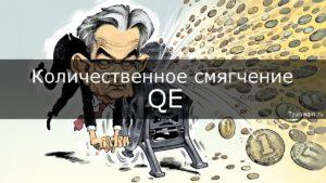 Количественное смягчение (QE) в экономике - что это такое