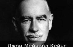 Джон Мейнард Кейнс - теория и вклад в экономику