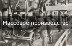 Массовое производство - это: преимущества и недостатки, примеры