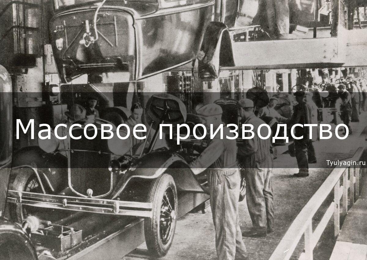 Массовое производство - это преимущества и недостатки, примеры