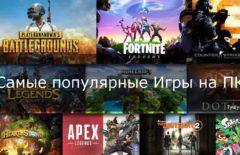 Топ самых популярных игр на ПК в мире 2021