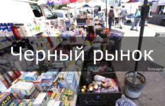 Черный рынок - что это такое?