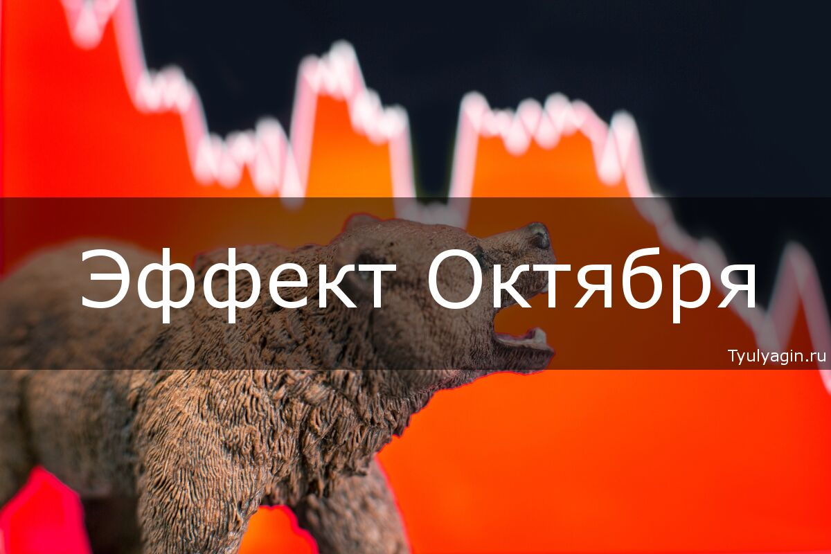 Эффект Октября на фондовом рынке