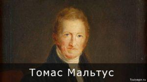 Томас Роберт Мальтус и его теория народонаселения