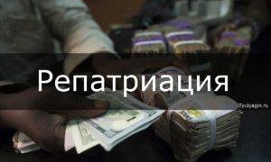 Репатриация валютной выручки