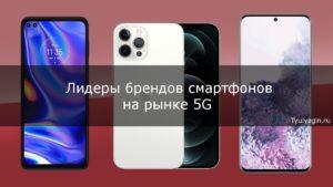 Рейтинг производителей и брендов смартфонов на рынке 5G