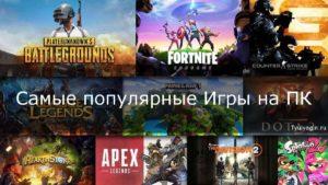 Топ самых популярных игр на ПК в мире